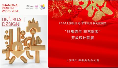 上海设计周