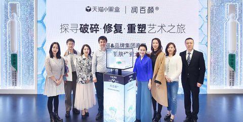 润百颜【修瓷大师】系列新品上市活动现场嘉宾