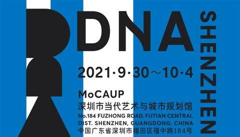 dna shenzhen设计与艺术博览会