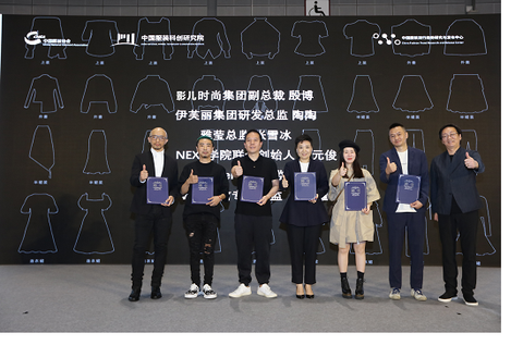 中国服装流行趋势研究与发布中心