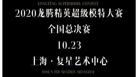 longteng supermodel contest,龙腾精英超级模特大赛,模特大赛,总决赛,收官,上海复星艺术中心,权威,吕燕,诸葛苏佳,李丹妮