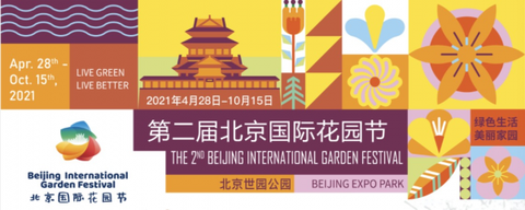 beijing expo park