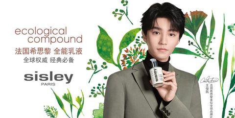 法国希思黎首位全球品牌代言人王俊凯