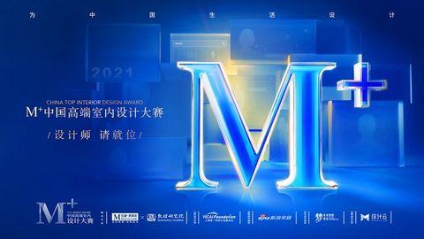 2021中国高端室内设计大赛