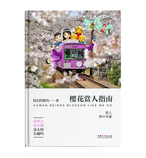 Text, Flower, Font, Cherry blossom, Magenta, Plant, Blossom, Wildflower, Vehicle,