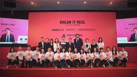 coach,蔻驰,dream it real,公益,基金会