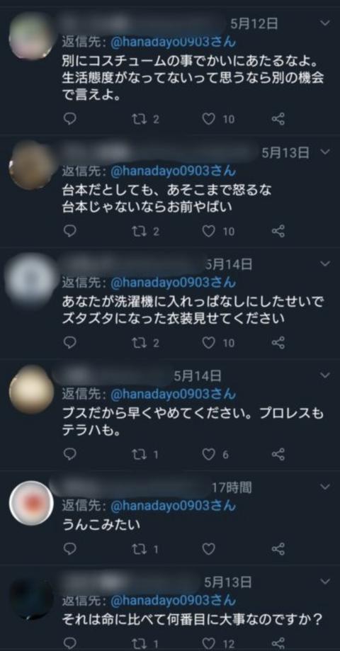 中傷 木村 花 誹謗