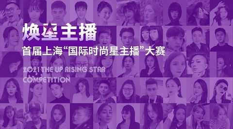 2021 the up rising star competition