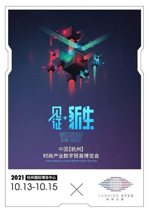 中国(杭州)时尚产业数字贸易博览会