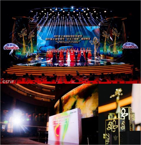 第27届上海电视节颁奖典礼现场