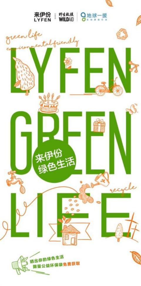 """来伊份绿色生活""""公益活动海报"""