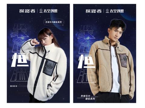 探路者x中国航天