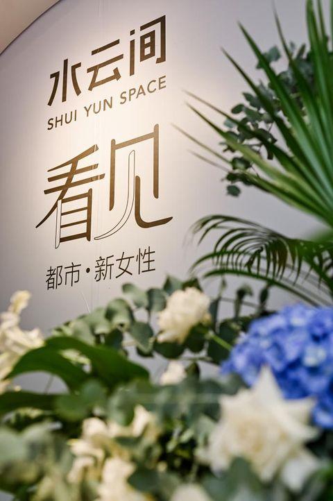 shui yun space