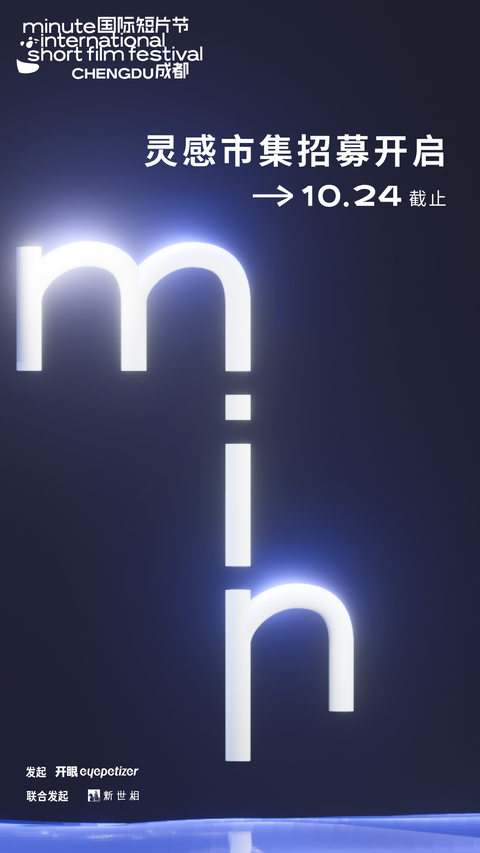 minute成都国际短片节「灵感市集」