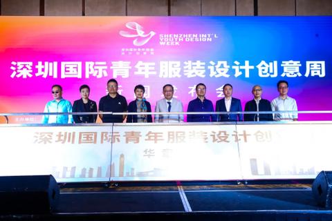 深圳国际青年服装设计创意周